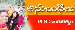 anubhandhalu