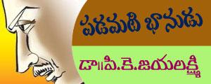 padamati bhanudu