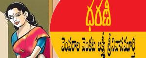 Dharani Telugu Story