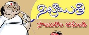 nijayithi telugu story