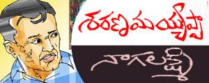 saranamayyappa