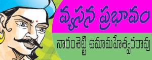 vyasana prabhavam