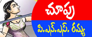 Choopu Telugu Story By Ramya