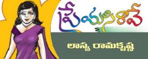 Preyasi Raave story by Lasya Ramakrishna