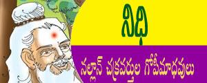 Nidhi Telugu Story