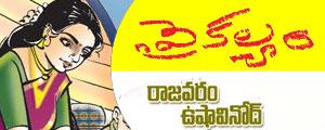 Vaikalyam Telugu Story