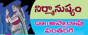 nirmanushyam