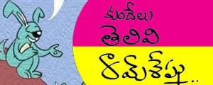 Kundelu Telivi Bommala Katha