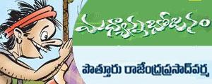 madhyanna bhojanam