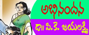 Abhinandana Telugu Story by PK Jayalakshmi