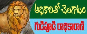 adhikaarulatO chelagaatam