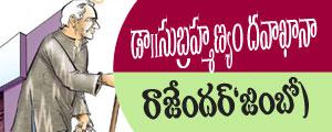 Dr.subramanyam davakhaanaa telugu story