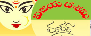 vijayadashami telugu story