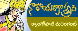 Narayanastram