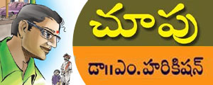 choopu telugu story by harikishan