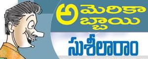 america abbaayi  Telugu Story