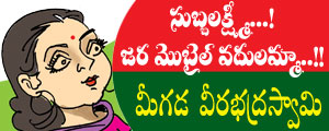 subbalakshmi please leave mobile