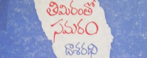Timiramtho Samaram Book Review