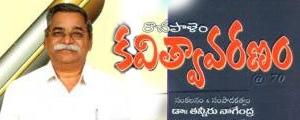 Rachapalem Kavitvavaranam Book Review
