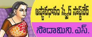 ashtavadhanam square software