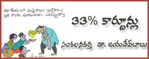 33% Cartoons