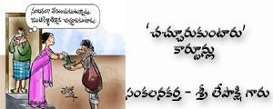 Chachoorukuntaru Cartoons