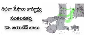 Dasara Cartoons