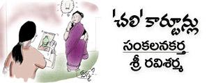 Chali Cartoons