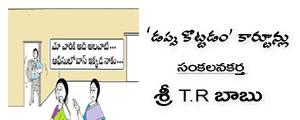 Dappu Cartoons
