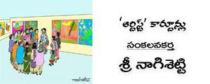 Artist Cartoons