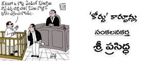 Court Cartoons