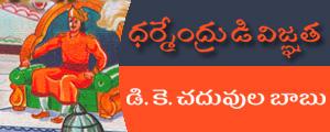 Dharmendrudi Vignatha