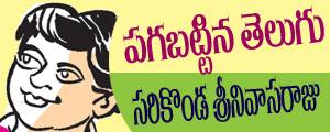 Revenge Telugu