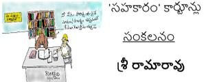 Cooperation Cartoons