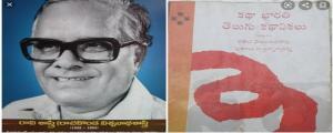 రాచకొండ విశ్వనాధ శాస్త్రి.