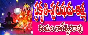 Prakrithi-purushudu-aatma