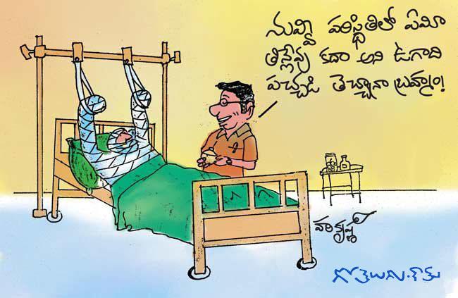 Patient - ugadi pachadi