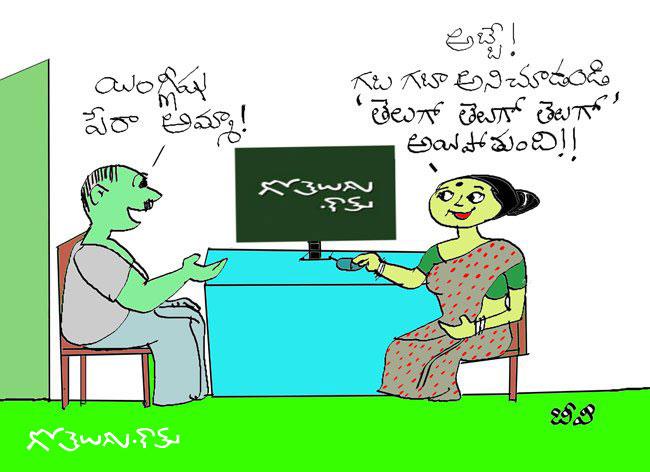 Go Telugu