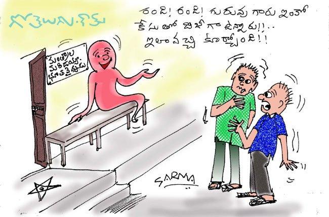 Bhoota Vaidyudu
