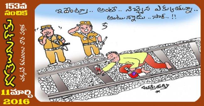 Ladder Track