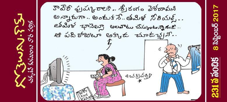tamilam