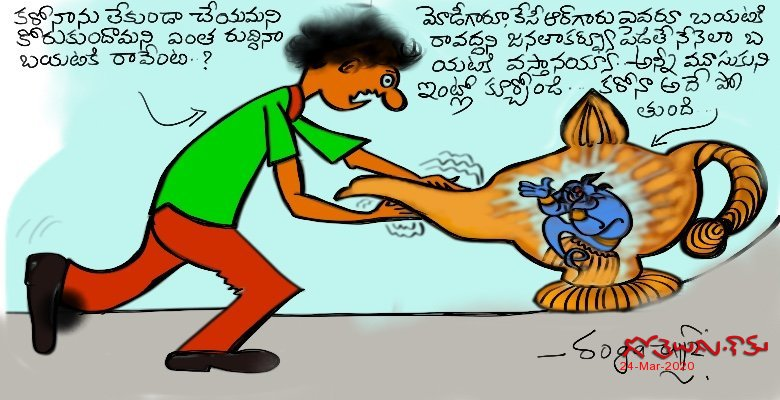 Janathacurfew