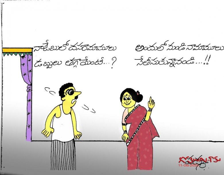 Dussera cartoon