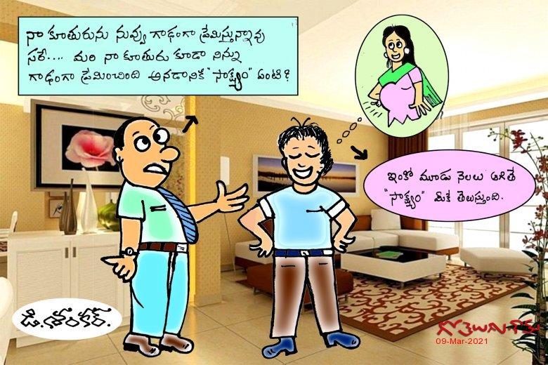 Sakshyam