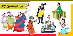 Telugu Cartoons of Gotelugu Issue No 200
