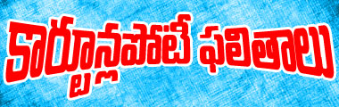 Telugu Cartoons of Gotelugu Issue No 204
