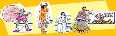 Telugu Cartoons of Gotelugu Issue No 209
