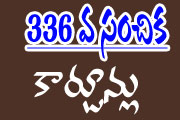 Telugu Cartoons of Gotelugu Issue No 336