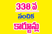 Telugu Cartoons of Gotelugu Issue No 338