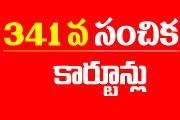 Telugu Cartoons of Gotelugu Issue No 341